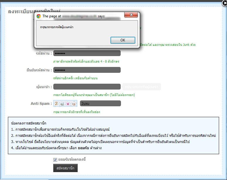 แจ้งปัญหาการติดตั้งหรือใช้งาน GCMS 5.0.1